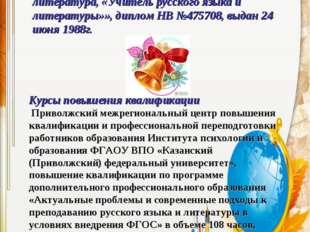 Образование – высшее профессиональное образование, Казанский государственный