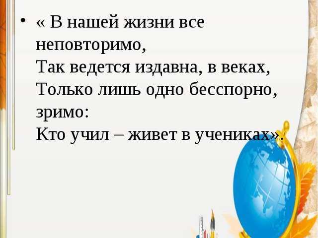 « В нашей жизни все неповторимо, Так ведется издавна, в веках, Только лишь...