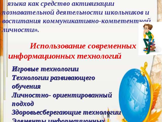 Методическая тема «Речевая деятельность на уроках русского языка как средство...