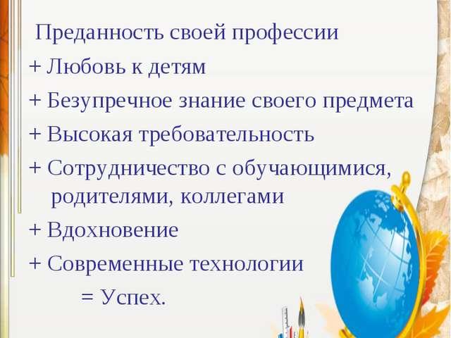 ФОРМУЛА УСПЕХА Преданность своей профессии + Любовь к детям + Безупречное зна...