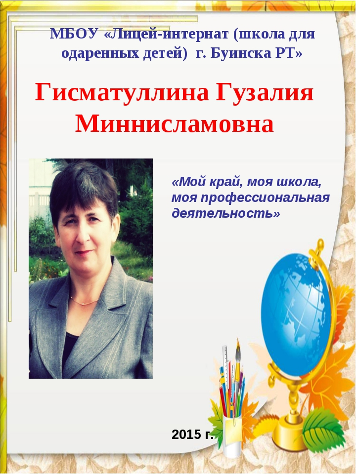 Гисматуллина Гузалия Миннисламовна «Мой край, моя школа, моя профессиональная...