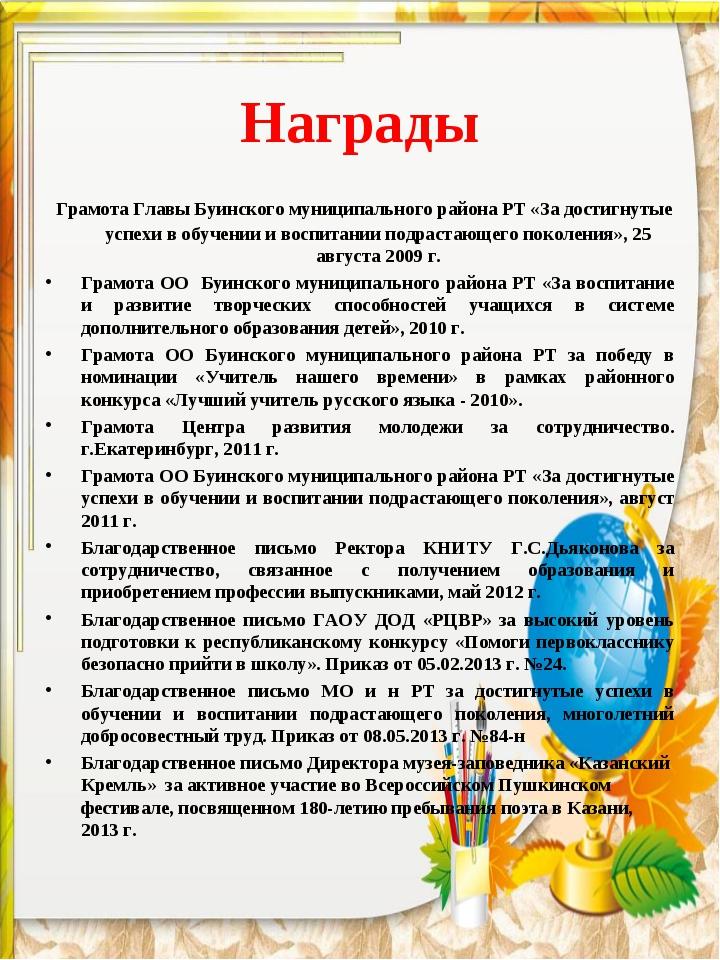 Награды Грамота Главы Буинского муниципального района РТ «За достигнутые успе...