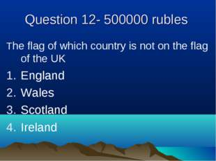 Question 12- 500000 rubles The flag of which country is not on the flag of th