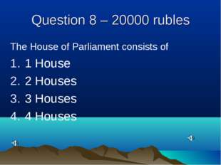 Question 8 – 20000 rubles The House of Parliament consists of 1 House 2 House