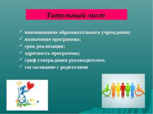 наименование образовательного учреждения; назначение программы; срок реализац