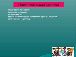 Пояснительная записка наименование учреждения; назначение программы; срок ре