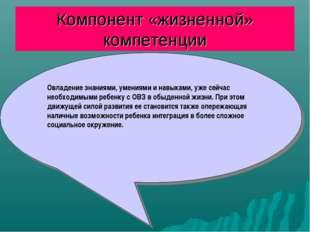 Компонент «жизненной» компетенции Овладение знаниями, умениями и навыками, уж
