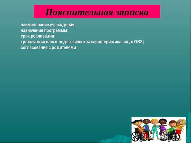 Пояснительная записка наименование учреждения; назначение программы; срок ре...