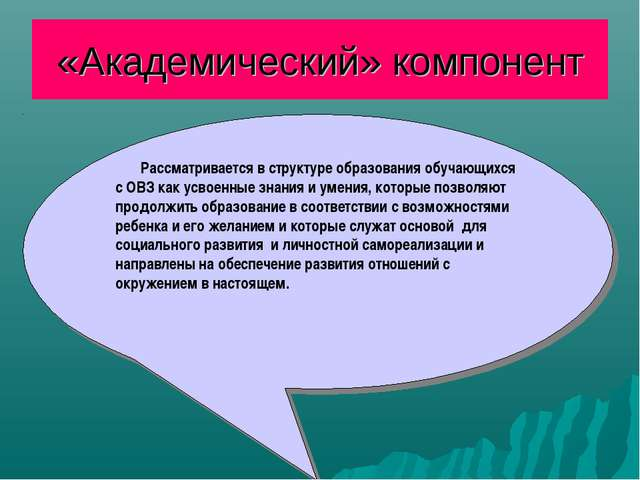 «Академический» компонент Рассматривается в структуре образования обучающихся...