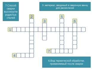 1 н и з к о у г л е р о д и с т а я р п 2 в о л о к а ф 3 ю с р у б 4 о 6 п у