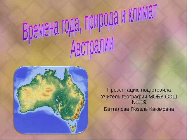 Презентацию подготовила Учитель географии МОБУ СОШ №119 Батталова Гюзель Каю...