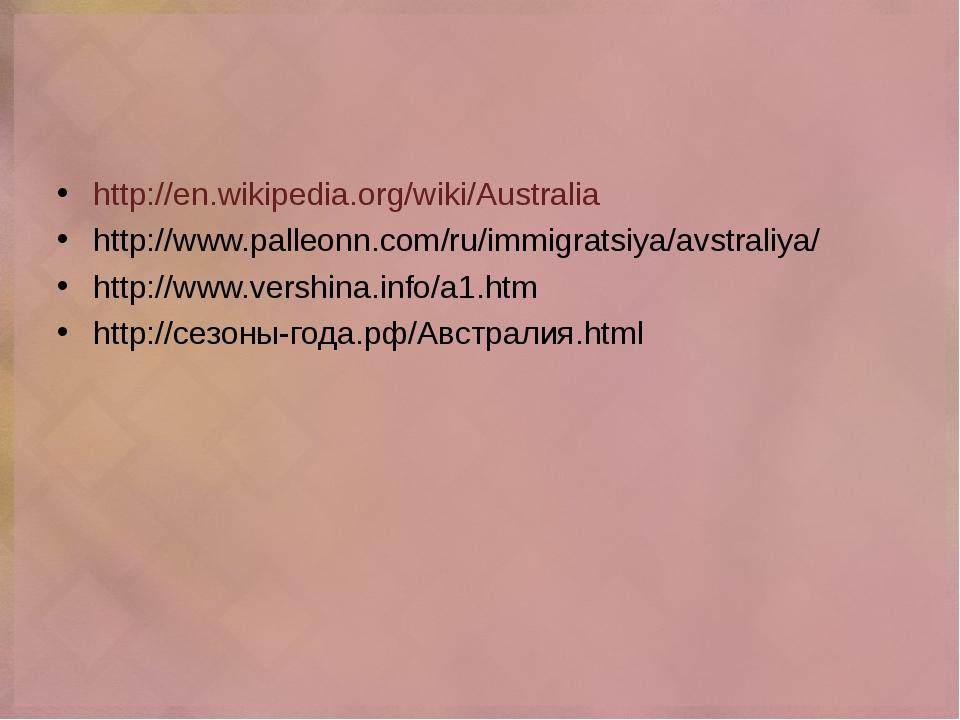 http://en.wikipedia.org/wiki/Australia http://www.palleonn.com/ru/immigratsiy...