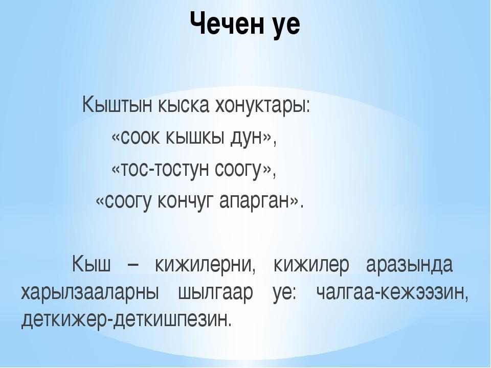 Чечен уе Кыштын кыска хонуктары: «соок кышкы дун», «тос-тостун соогу», «соог...