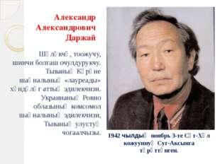 Александр Александрович Даржай 1942 чылдың ноябрь 3-те Сүт-Хөл кожууннуң Суг-