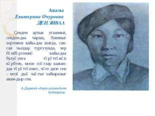 Авазы Екатерина Очуровна ДЕҢЗИВАА Сенден артык угаанныг, сенден-даа чараш, б