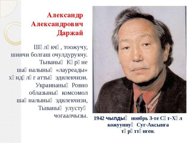 Александр Александрович Даржай 1942 чылдың ноябрь 3-те Сүт-Хөл кожууннуң Суг-...