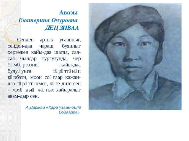 Авазы Екатерина Очуровна ДЕҢЗИВАА Сенден артык угаанныг, сенден-даа чараш, б...