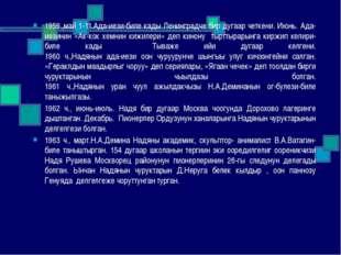 1959.,май 1-11.Ада-иези-биле кады Ленинградче бир дугаар четкени. Июнь. Ада-