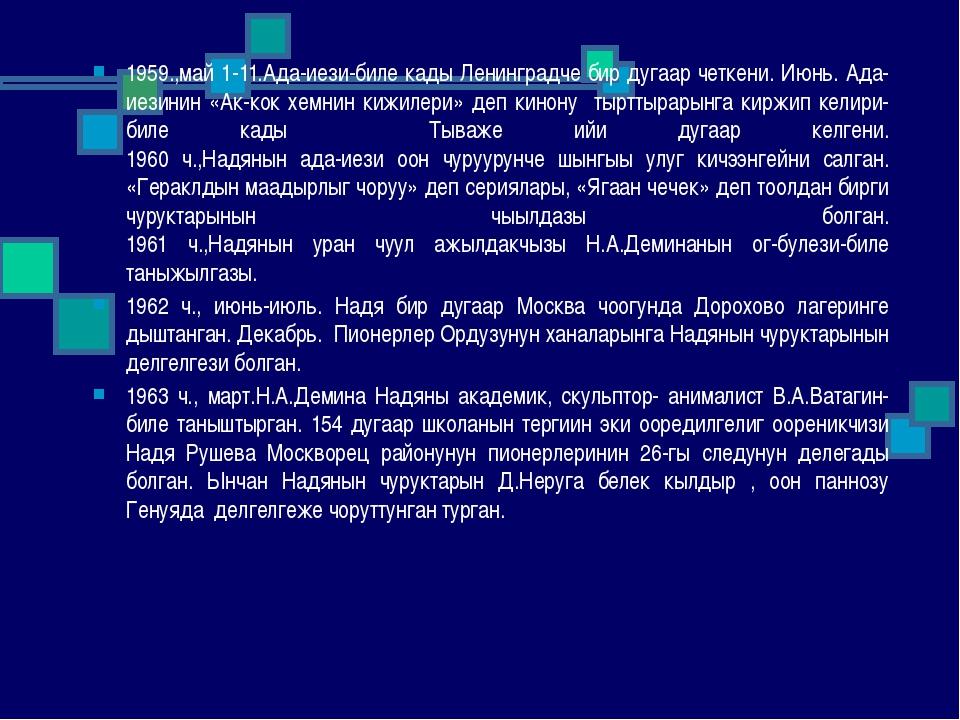 1959.,май 1-11.Ада-иези-биле кады Ленинградче бир дугаар четкени. Июнь. Ада-...