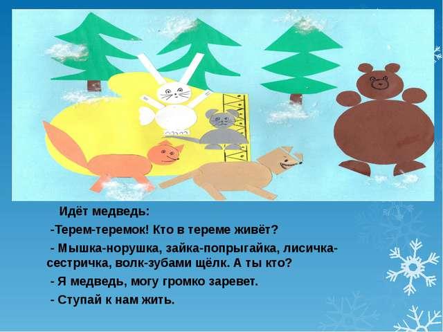Идёт медведь: -Терем-теремок! Кто в тереме живёт? - Мышка-норушка, зайка-поп...