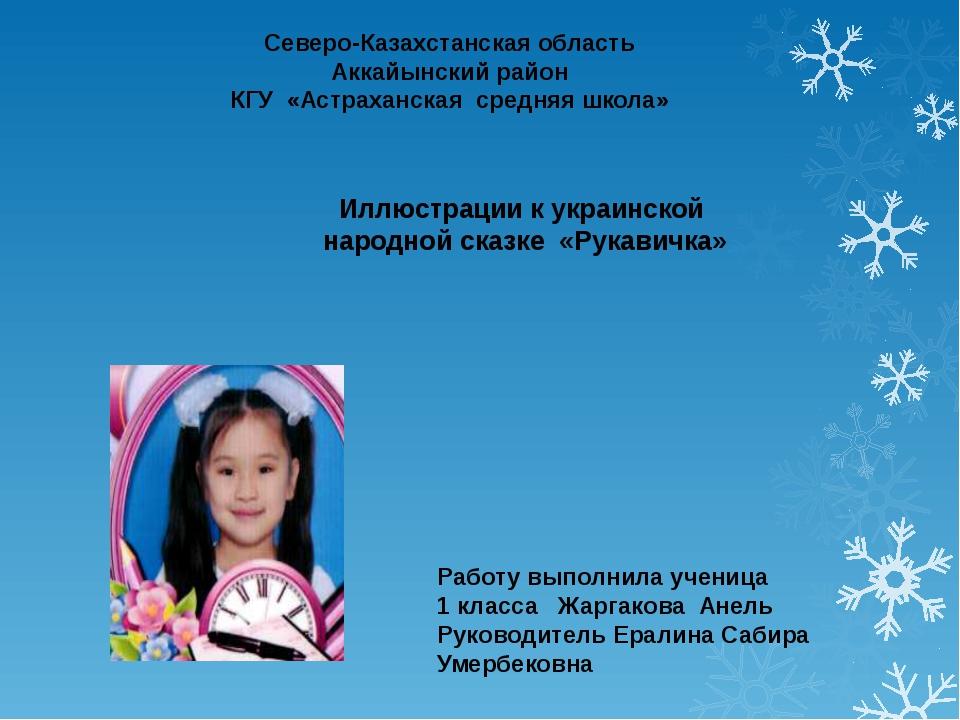 Северо-Казахстанская область Аккайынский район КГУ «Астраханская средняя школ...