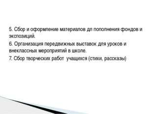 5. Сбор и оформление материалов дл пополнения фондов и экспозиций. 6. Организ