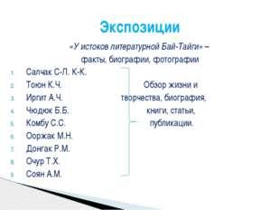 «У истоков литературной Бай-Тайги» – факты, биографии, фотографии Салчак С-Л.