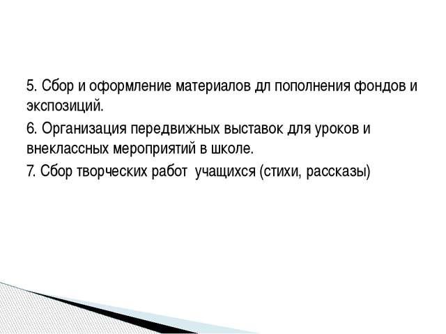 5. Сбор и оформление материалов дл пополнения фондов и экспозиций. 6. Организ...