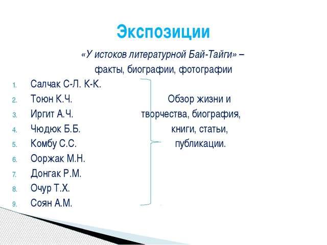 «У истоков литературной Бай-Тайги» – факты, биографии, фотографии Салчак С-Л....
