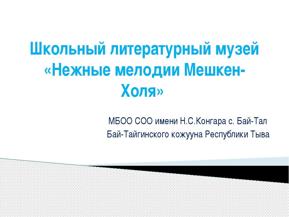 Школьный литературный музей «Нежные мелодии Мешкен-Холя» МБОО СОО имени Н.С.К...