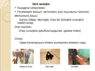 Эвге вазифе: Къаидени эзберлемек; Ресимлерге бакъып, метиннинъ эсас къысмыны