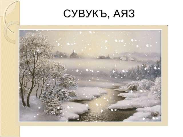 СУВУКЪ, АЯЗ
