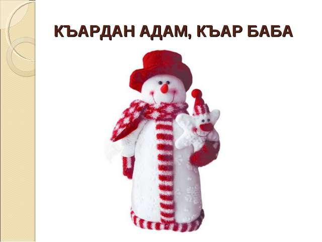 КЪАРДАН АДАМ, КЪАР БАБА