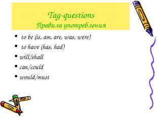 Tag-questions Правила употребления to be (is, am, are, was, were) to have (ha