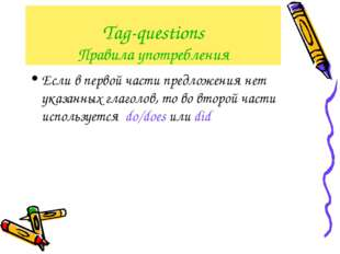 Tag-questions Правила употребления Если в первой части предложения нет указан