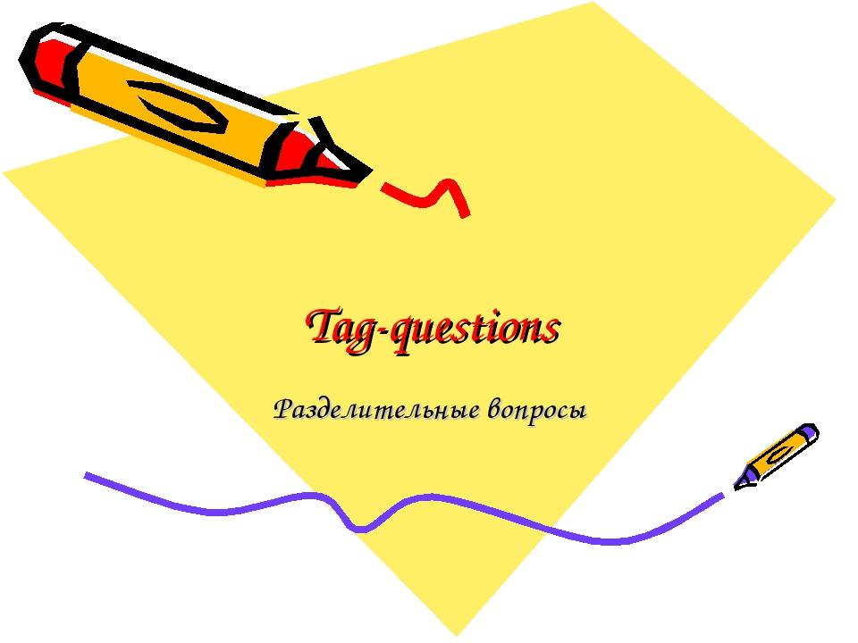Tag-questions Разделительные вопросы