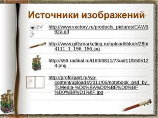 http://www.vectory.ru/products_pictures/CAW092a.gif http://www.giftsmarketing
