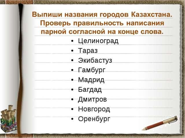 Целиноград Тараз Экибастуз Гамбург Мадрид Багдад Дмитров Новгород Оренбург