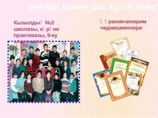 Өөреникчилерим чедиишкиннери Өөренири кажан-даа артык эвес! Кызылдыӊ №2 школа