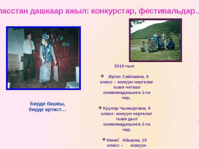 2010 чыл Иргит Сайлаана, 9 класс – кожуун чергелиг тыва чогаал олимпиадазынга...