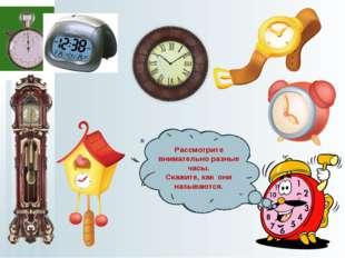 Сейчас в основном пользуются механическими и электронными часами. Рассмотрите