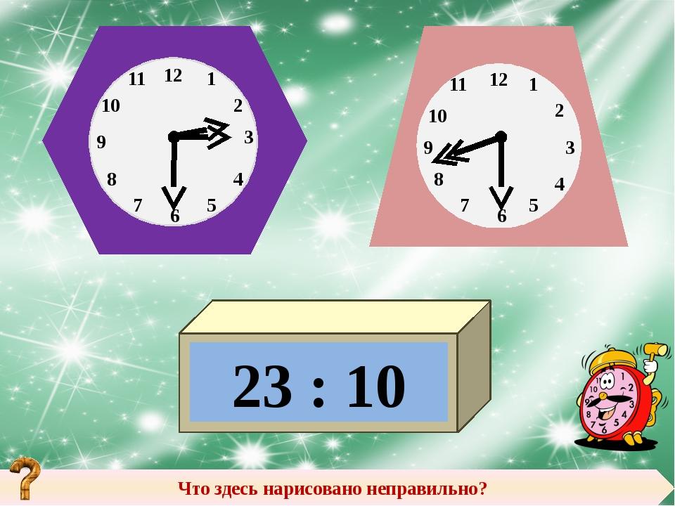 Что здесь нарисовано неправильно? 12 6 3 9 1 2 4 5 7 8 10 11 12 6 3 9 1 2 4 5...