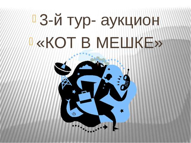 3-й тур- аукцион «КОТ В МЕШКЕ»