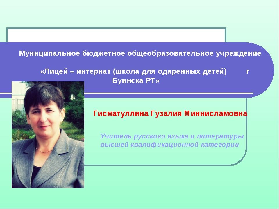 Муниципальное бюджетное общеобразовательное учреждение «Лицей – интернат (шк...