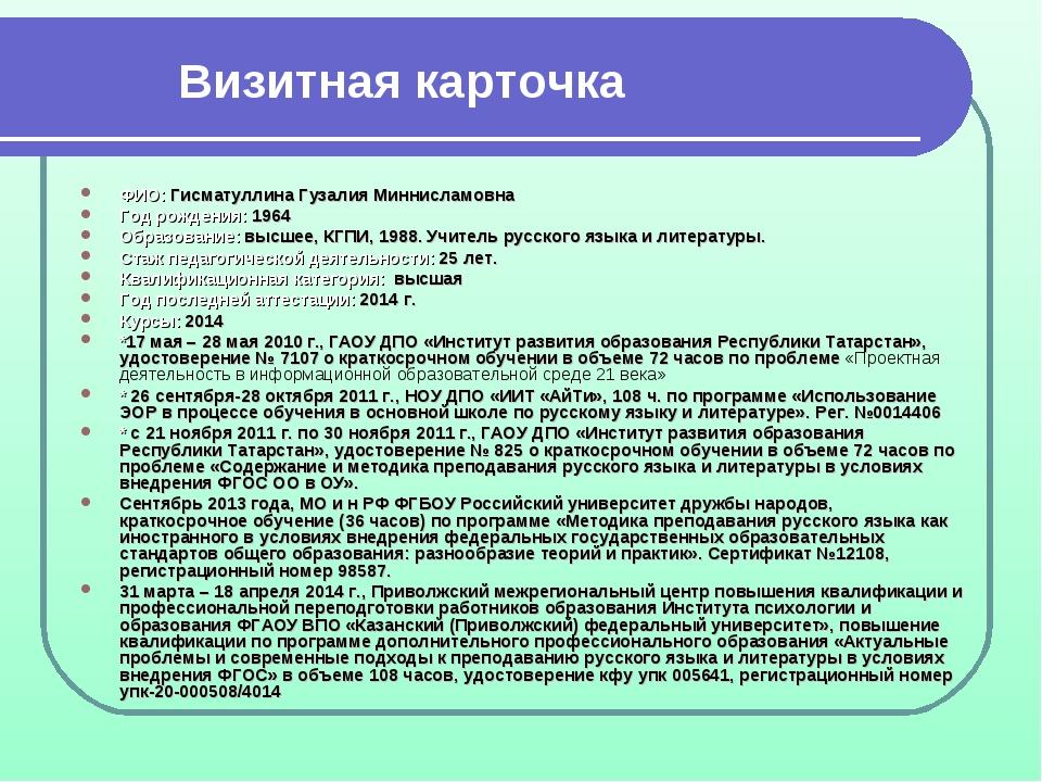 Визитная карточка ФИО: Гисматуллина Гузалия Миннисламовна Год рождения: 1964...