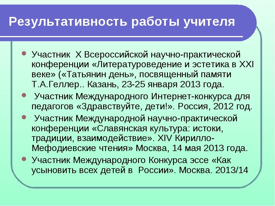 Результативность работы учителя Участник Х Всероссийской научно-практической...