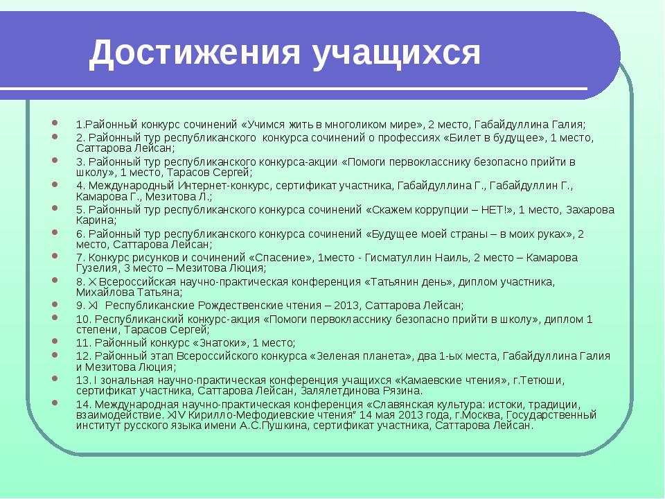 Достижения учащихся 1.Районный конкурс сочинений «Учимся жить в многоликом м...