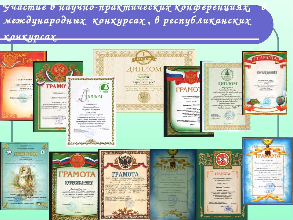 Участие в научно-практических конференциях, в международных конкурсах , в ре...