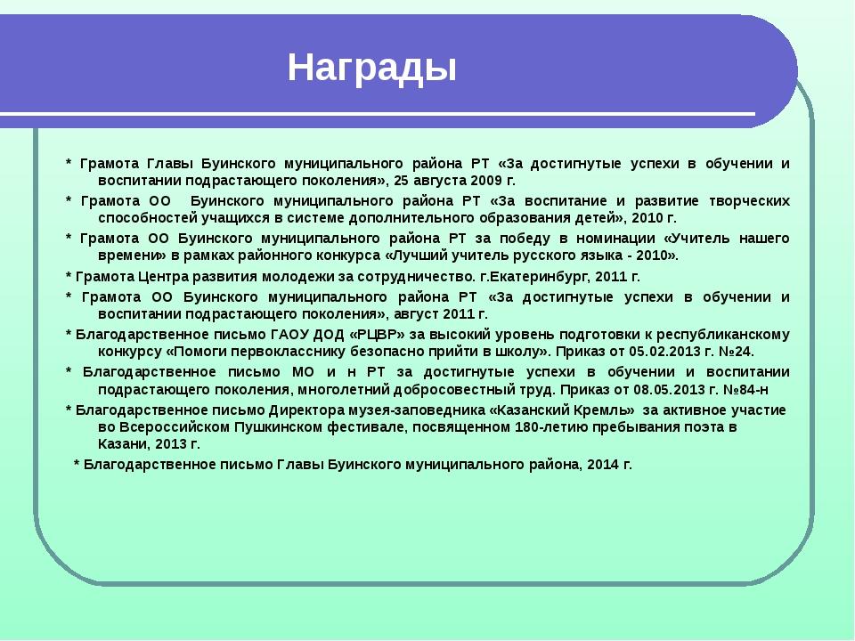 Награды * Грамота Главы Буинского муниципального района РТ «За достигнутые у...