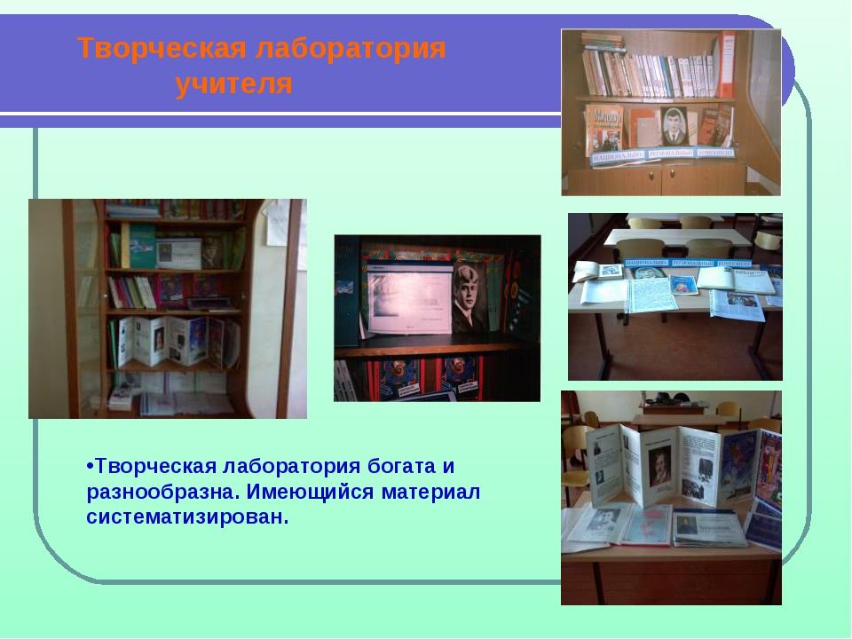 Творческая лаборатория учителя Творческая лаборатория богата и разнообразна....